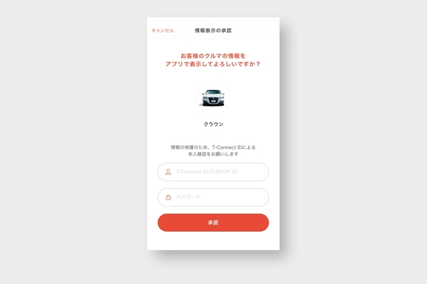 MyTOYOTA for T-Connect 操作画面
