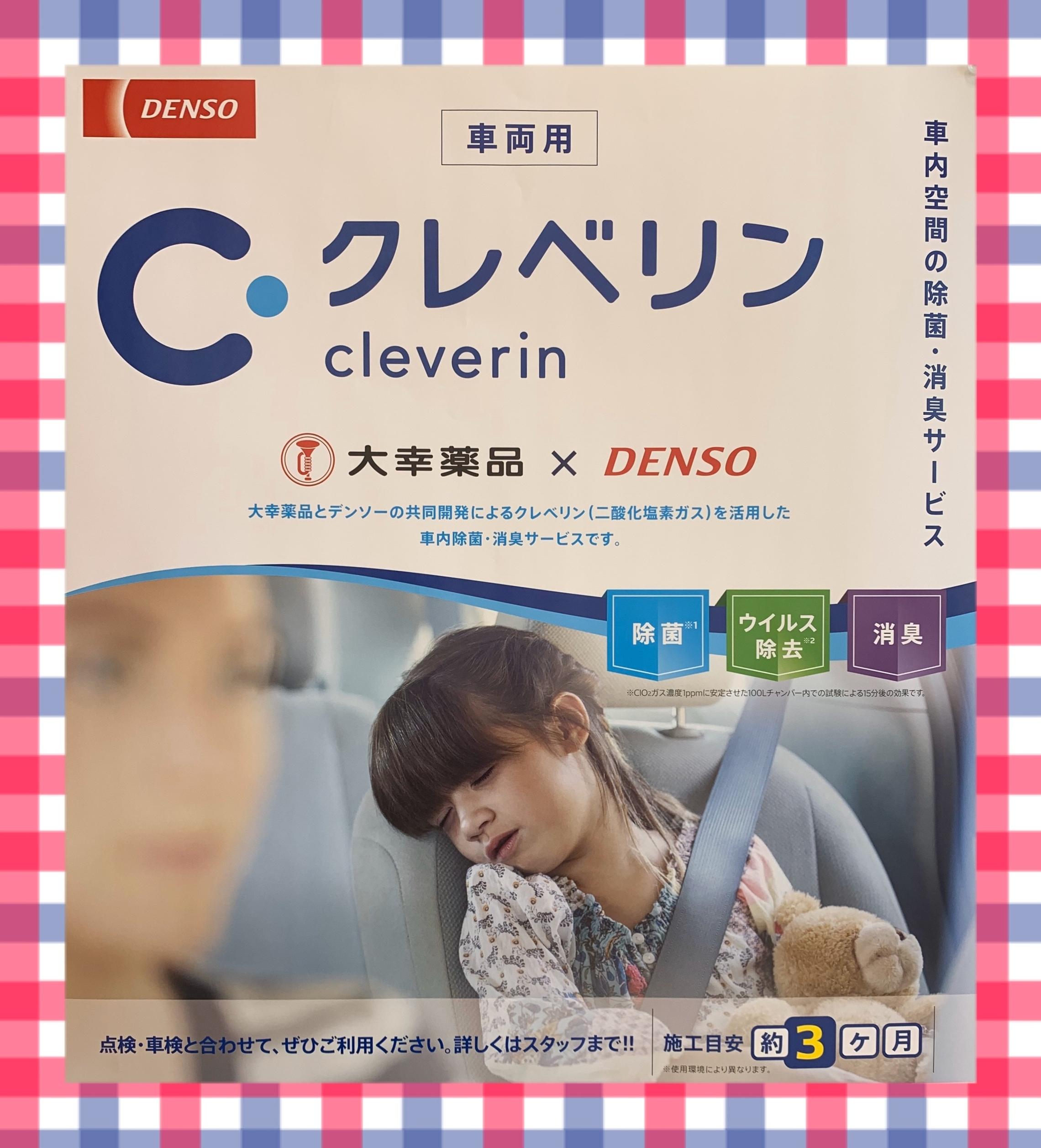 コロナ 効果 クレベリン