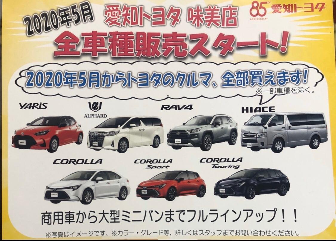 車種 トヨタ