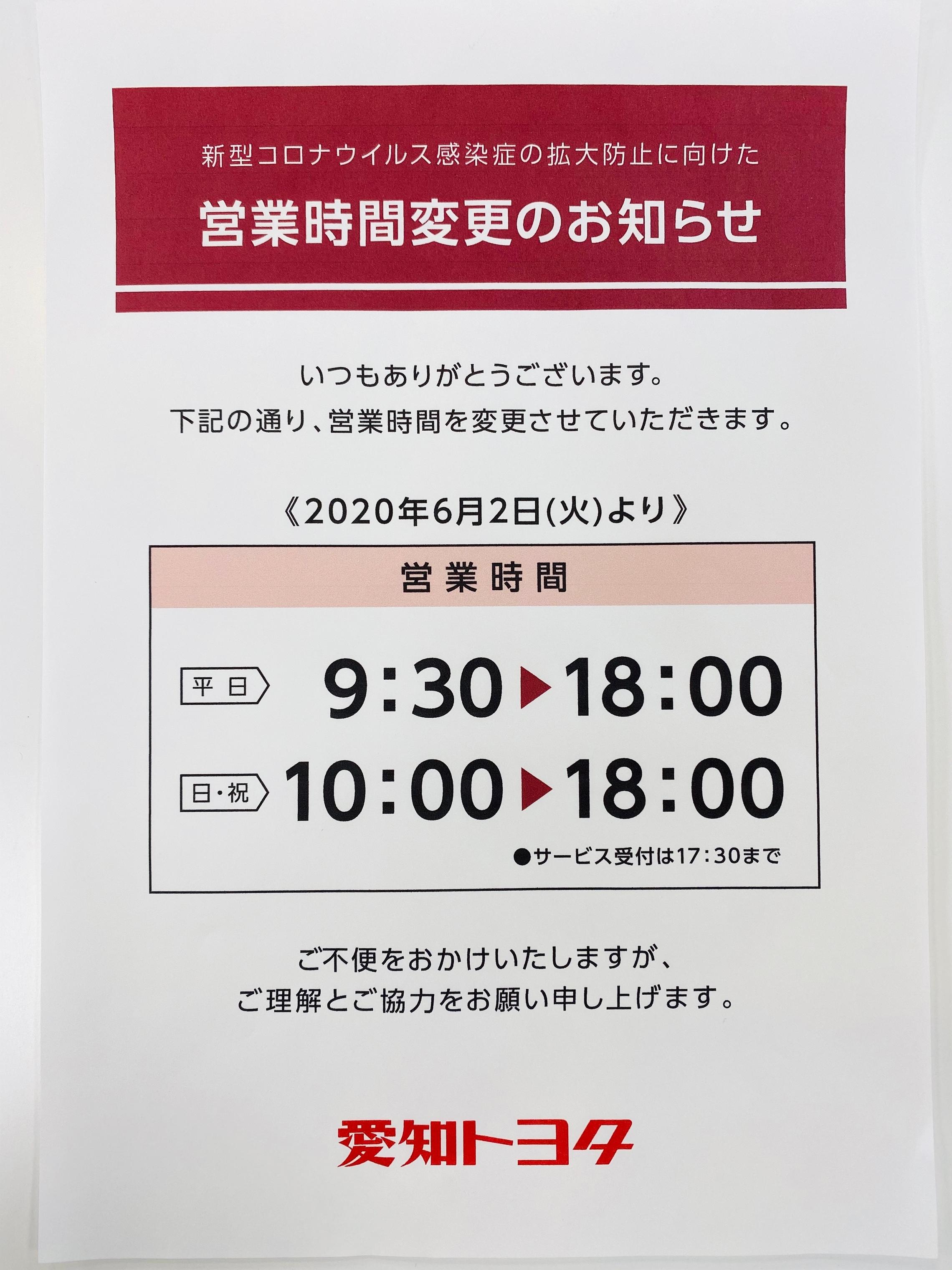 緊急 事態 宣言 解除 愛知 県
