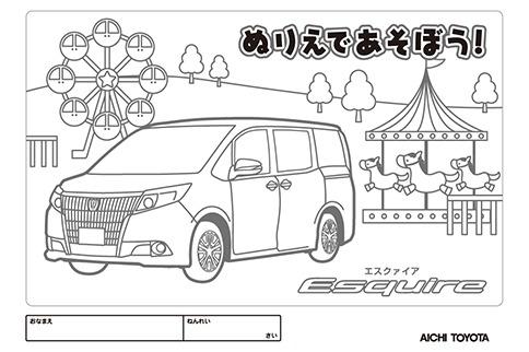 愛知トヨタのぬりえ 愛知トヨタ自動車株式会社